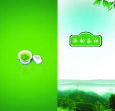 茶社封面图片