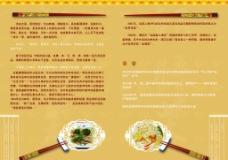 饭店宣传册图片