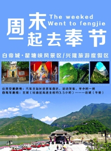 奉节旅游海报图片
