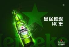 喜力啤酒图片