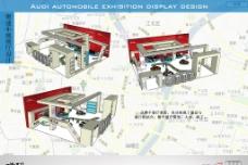 奥迪车展展厅设计图片