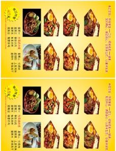 餐饮餐馆宣传单彩页图片