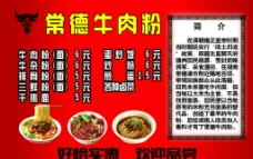 餐馆价格表价目表图片