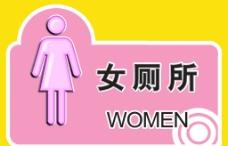 女厕所图片