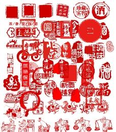 红色印章集合图片