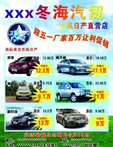 东风日产五一宣传单图片