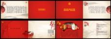 红色画册设计