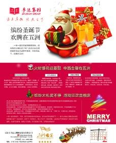 五洲国宴圣诞节图片