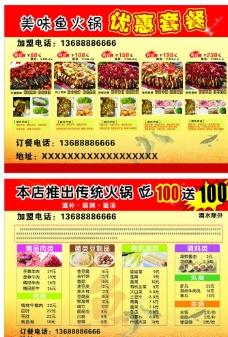 火锅彩页 餐饮彩页图片