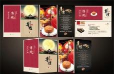 中秋节月饼 折页图片