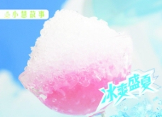 冰爽盛夏小惠故事灯片图片