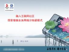 中国移动互联网PPT模板