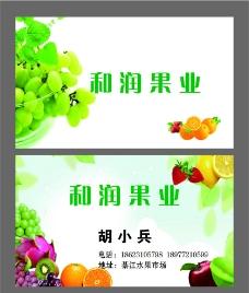 水果业名片图片