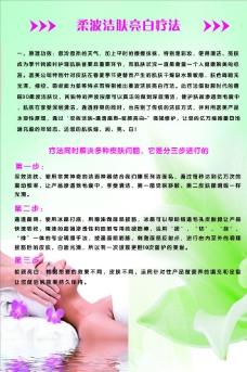 美容院产品介绍海报图片