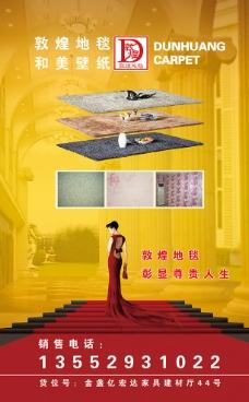 地毯宣传广告图片