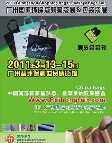 环保袋购物袋 包装袋展图片