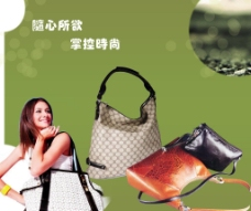 夏日女包广告图片