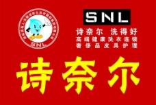 诗奈尔洗衣国标集团有限公司图片
