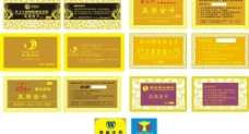 金属卡 标志图片