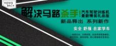 淘宝汽车模拟促销海报