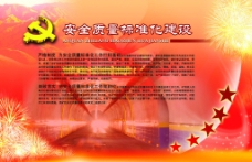 党建 井工矿 展板图片