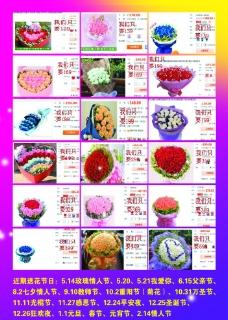 鲜花宣传单图片