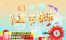 儿童节促销海报图片