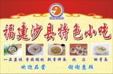 福建沙县特色小吃千里香蒸饺拌面云吞美食