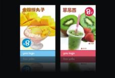 饮料 奶茶广告图片