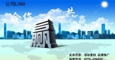 传媒广告公司招商海报图片