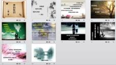 中国风模板