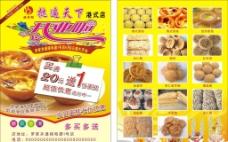 蛋挞宣传单图片