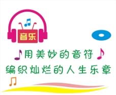 校园文化墙音乐文化墙图片