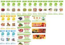 超市VI图片
