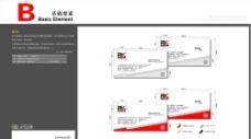 企业形象识别手册VI图片