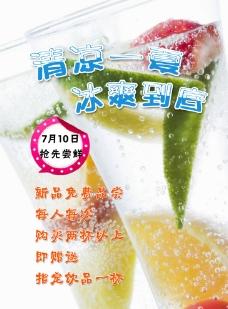 冷饮 海报图片