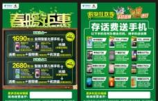 手机促销活动DM单图片