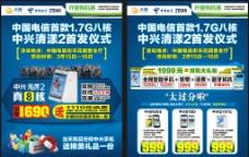 手机新品促销宣传单图片