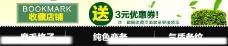 banner促銷海報圖片