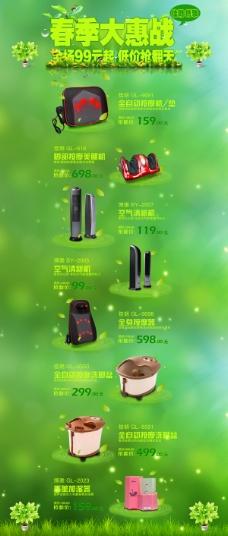 春季大惠戰活動頁面