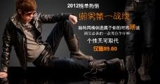 潮男时尚黑色休闲牛仔裤淘宝促销海报图