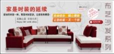 淘宝沙发系列促销海报