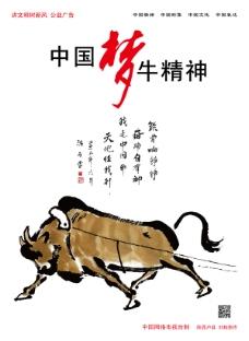 中国梦牛精神