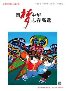 中国梦传统风