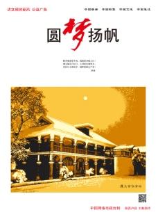 中国梦圆梦扬帆
