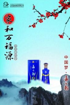 中国梦梦之韵