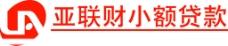 亚联财logo图片