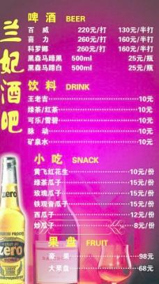 酒吧价格单图片