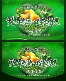 龙舞飘香 粽情浓图片