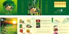 九月王端午节dm宣传单图片